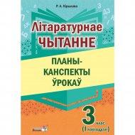 Книга «Літаратурнае чытанне. Планы-канспекты. 3 кл. I паўг».