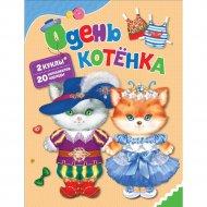Книга «Одень котёнка».