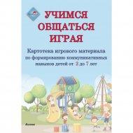 Книга «Учимся общаться играя: Картотека игрового материала».