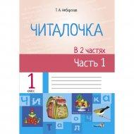 Книга «Читалочка: в 2 ч. Ч. 1 : пособие для учащихся 1 класса».
