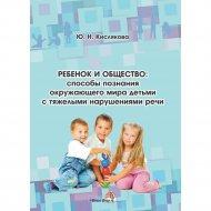 Книга «Способы познания окружающего мира детьми с ТНР».