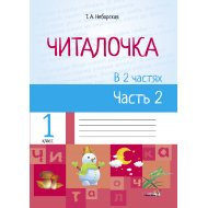 Книга «Читалочка: в 2 ч. Ч. 2 : пособие для учащихся 1 класса».