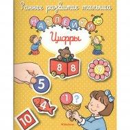 Книга «РаннЕе развитие малыша. Цифры».