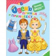 Книга «Одень принца и принцессу».