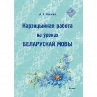 Книга «Карэкцыйная работа на ўроках беларускай мовы».