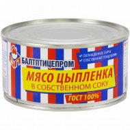Мясо цыпленка «Балтптицепром