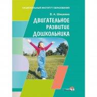 Книга «Двигательное развитие дошкольника» Шишкина В.А.