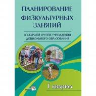 Книга «Планирование физических занятий в старших группах УДО. I квартал».