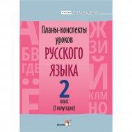 Книга «Планы-конспекты уроков рус. Языка. 2 класс (i полуг)».