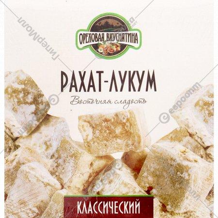 Рахат-лукум «Ореховая вкуснятина» классический, 350 г.