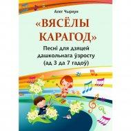 Книга «Песні для дзяцей ад 3 да 7 гадоў».