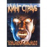 Книга «Талисман» Кинг С.
