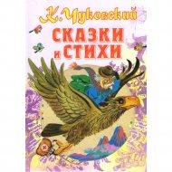 Книга «Сказки и стихи» Чуковский К.И.