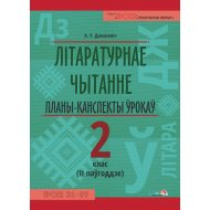Книга «Літаратурнае чытанне. Планы-канспекты. 2 кл. Ii паўг».