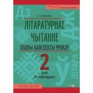 Книга «Літаратурнае чытанне. Планы-канспекты. 2 клас. 2 паўгодзе».