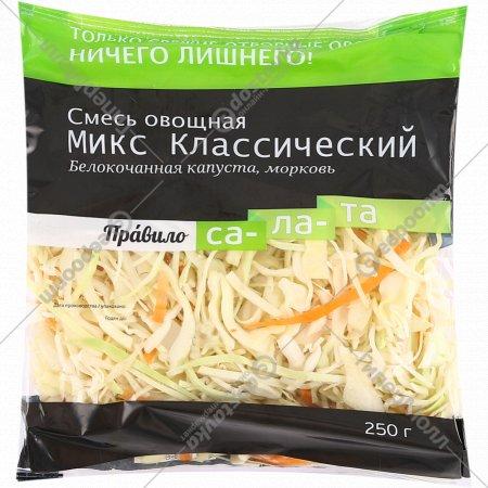Смесь овощная «Микс классический» 250 г.