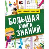 Книга «Большая книга знаний».