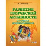 Книга «Развитие творческой активности старших дошкольников».
