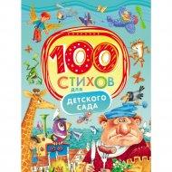 Книга «100 стихов для детского сада».