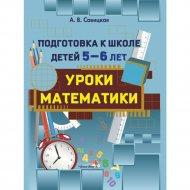 Книга «Подготовка к школе детей 5-6 лет. Уроки математики».
