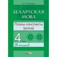 Книга «Беларуская мова. Планы-канспекты ўрокаў. 4 кл. Ii паўг».