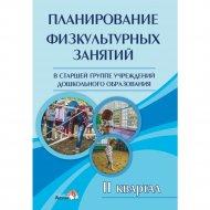 Книга «Планирование физических занятий в старших группах УДО. 2 кв».
