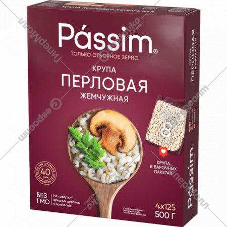 Крупа «Пассим» перловая, 400 г.