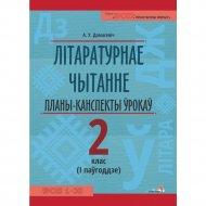 Книга «Літаратурнае чытанне. Планы-канспекты. 2 клас. 1 паўгодзе».