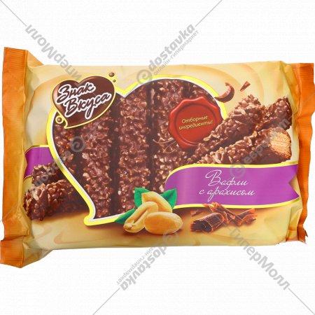 Вафли глазированные «Знак вкуса» с арахисом и воздушным рисом, 400 г.
