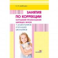 Книга «Занятия по коррекции нарушения произношения шипящих звуков».