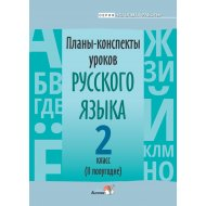 Книга «Планы-конспекты уроков рус. Языка. 2 класс (ii полуг)».