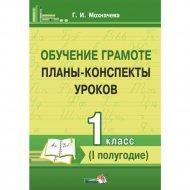 Книга «Обучение грамоте. Планы-конспекты уроков. 1 класс. I полугодие».