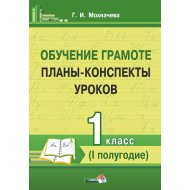 Книга «Обучение грамоте. Планы-конспекты уроков. 1 класс.1 полугодие».