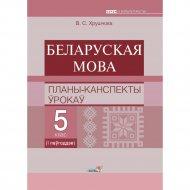 Книга «Беларуская мова. Планы-канспекты ўрокаў. 5 клас».
