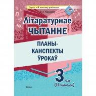 Книга «Літаратурнае чытанне. Планы-канспекты. 3 кл. Ii паўг».