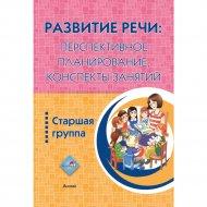 Книга «Развитие речи: Планирование. Конспекты занятий. Старшей группы».
