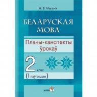Книга «Беларуская мова. Планы-канспекты ўрокаў. 2 кл. I паўг».
