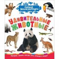 Книга «Удивительные животные. Первая энциклопедия».