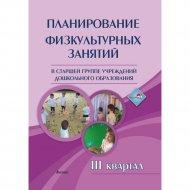 Книга «Планирование физических занятий в старших группах УДО. 3 кв».