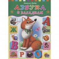 Книга «Азбука в загадках».
