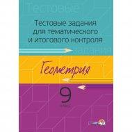 Книга «Тестовые задания для тематических и итоговых контрольныых».