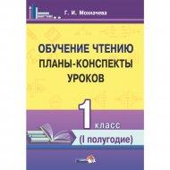 Книга «Обучение чтению. Планы-конспекты уроков. 1 кл. I полуг».