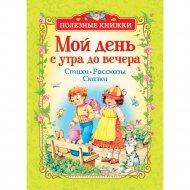 Книга «Мой день с утра до вечера. Стихи. Рассказы. Сказки».