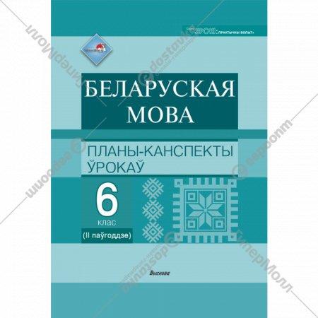 Книга «Беларуская мова. Планы-канспекты ўрокаў. 6 клас».