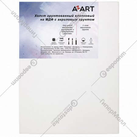 Холст хлопковый «Azart» на МДФ с акриловым грунтом, 40х60 см.