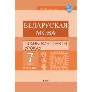 Книга «Беларуская мова. Планы-канспекты ўрокаў. 7 клас».