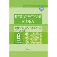 Книга «Беларуская мова. Планы-канспекты ўрокаў. 8 клас».
