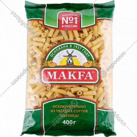 Макаронные изделия «Makfa» рожки, 400 г.