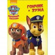 Книга «Щенячий патруль. Гончик и Зума».
