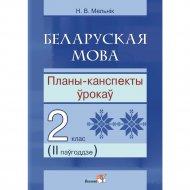 Книга «Беларуская мова. Планы-канспекты ўрокаў. 2 кл. Ii паўг» (64089)